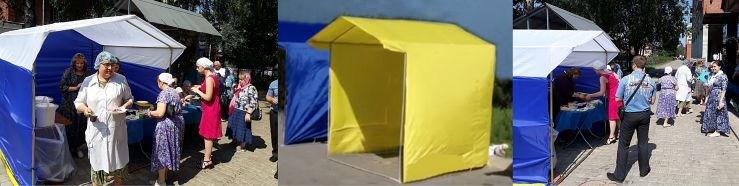 Палатки торговые