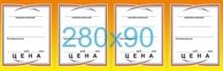 """Ценники картонные """"Сабля"""" №4 - фото 5041"""