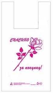 """Пакеты-майка ПНД 28x50 см """"Роза"""" Спасибо за покупку"""