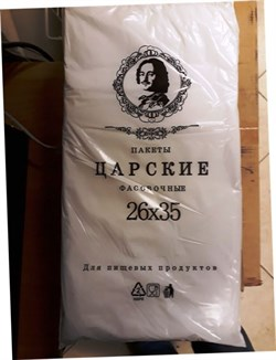 Пакеты фасовочные в пластах 26х35 см